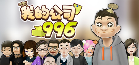 MyCompany996 PC Game Free Download
